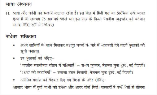 NCERT Hindi Question Paper (Class-9) | CBSE PORTAL : CBSE