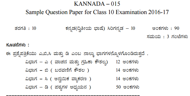 Download cbse class 10 2016 17 sample paper kannada cbse portal download cbse class 10 2016 17 sample paper kannada malvernweather Image collections