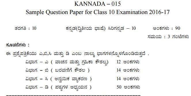 Download cbse class 10 2016 17 sample paper kannada cbse download cbse class 10 2016 17 sample paper kannada malvernweather Gallery
