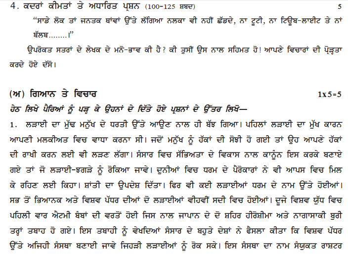 Download) CBSE Class-10 2016-17 Sample Paper (Punjabi) | CBSE PORTAL ...