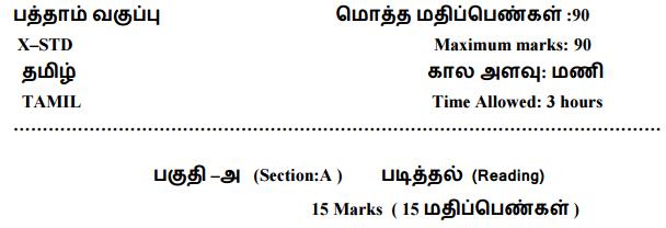 Download) CBSE Class-10 2016-17 Sample Paper (Tamil) | CBSE