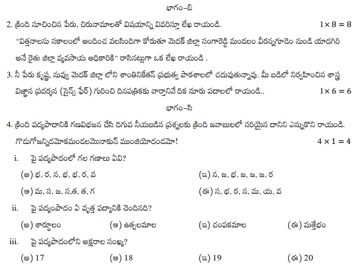 download cbse class 10 2016 17 sample paper telugu telangana