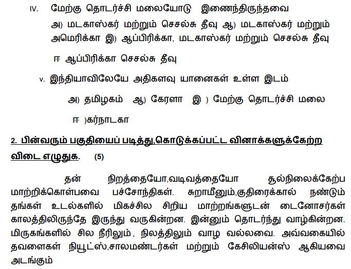 Download) CBSE Class-10 2016-17 Sample Paper (Tamil) | CBSE PORTAL
