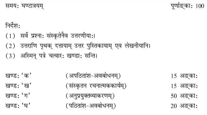 Download cbse class 12 sample paper sanskrit core cbse portal download cbse class 12 sample paper sanskrit core malvernweather Gallery