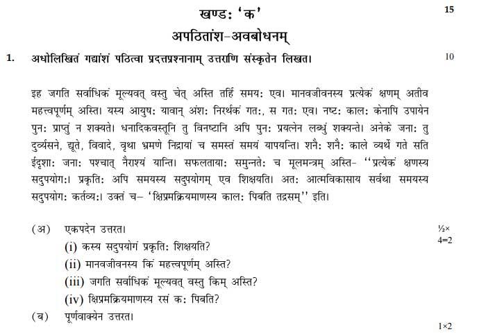Download Cbse Class 12 Sample Paper Sanskrit Core Cbse Portal