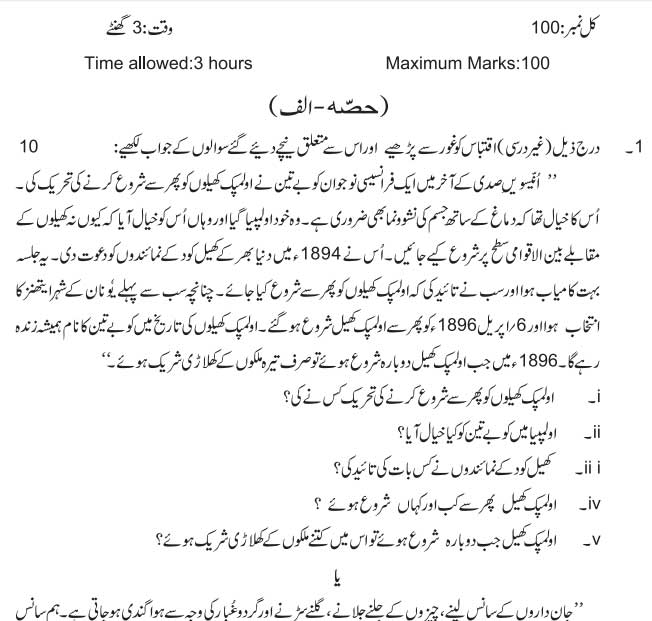 urdu sites for essays