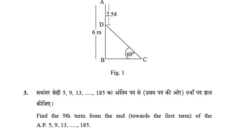 CBSE Class-10 Exam 2016 : Delhi Scheme Question Paper