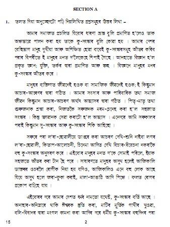 CBSE PORTAL        CBSE Class-10 Exam 2017 : All India Scheme Question Paper, Assamese LanguageCBSE Class-10 Exam 2017 : All India Scheme Question Paper, AssameseLanguageCBSE Class-10 Exam 2017 : Assamese Language