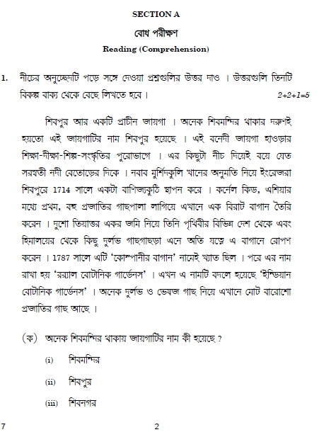 bengali essays for icse Hi thereunnayni thanks for the a2a there can be no exhaustive predictions  regarding essays but, i shall provide a suggestive list of essays in bengali.
