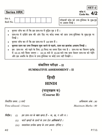 essay on community policing in india