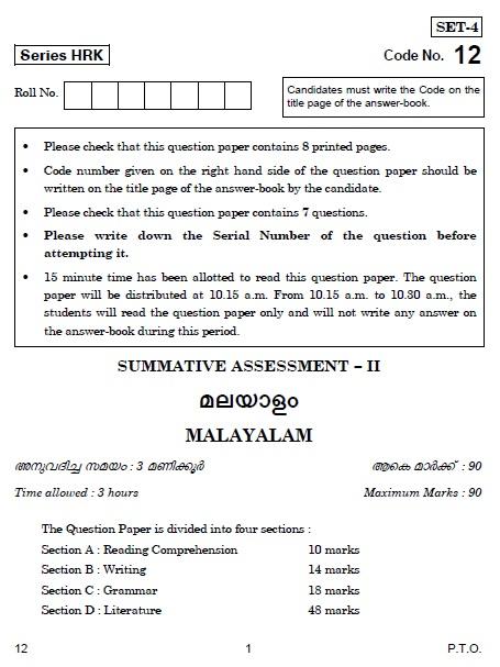 CBSE Class-10 Exam 2017 : All India Scheme Question Paper