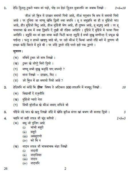 Free Essays on Sindhi Essays Book through - Essay Depot