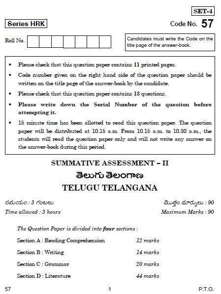 Cbse class 10 exam 2017 all india scheme question paper telugu cbse class 10 exam 2017 telugu telangana class 12 papers malvernweather Images