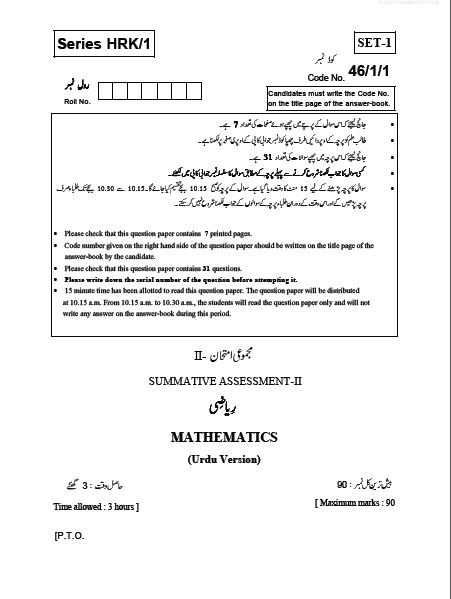 Cbse class 10 exam 2017 delhi scheme question paper mathematics cbse class 10 exam 2017 mathematics urdu set 1 malvernweather Choice Image