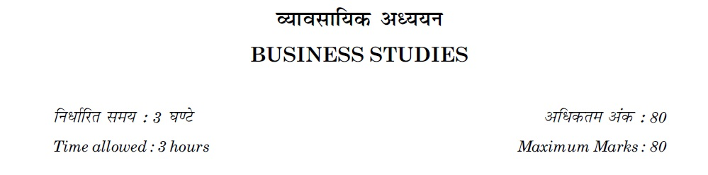 CBSE Class-12 Exam 2016 : All India Scheme Question Paper, Business