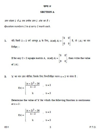 Class 12 papers