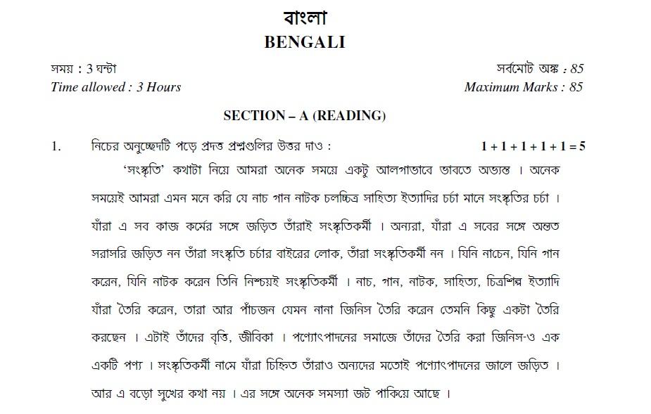 Cbse class 12 exam 2017 delhi scheme question paper bengali cbse class 12 exam 2017 bengali malvernweather Images