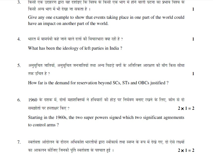 CBSE - Class 12 - Political Science - CBSE Last Year Papers