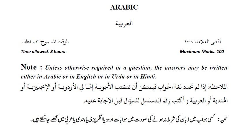 Download cbse class 12 sample paper 2017 18 arabic cbse portal download cbse class 12 sample paper and marking scheme 2017 18 arabic malvernweather Images