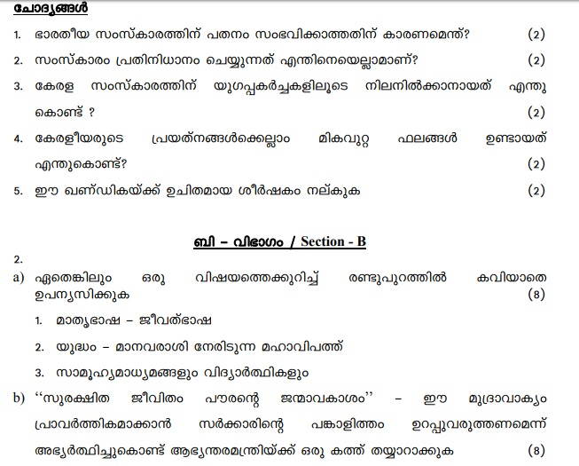 Download cbse class 10 sample paper and marking scheme 2017 18 click here to download full sample paper malvernweather Image collections
