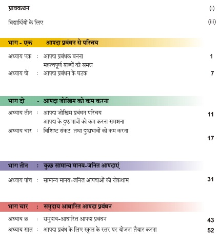 Download) CBSE Text Books: Disaster Management - IX (Hindi