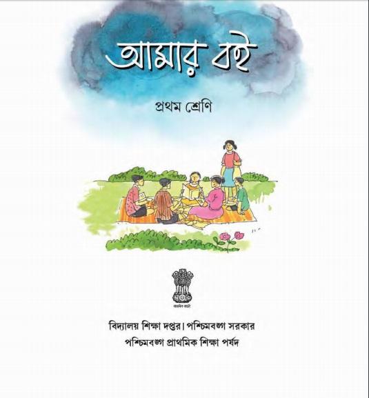 west bengal board e textbook bengali class i cbse portal cbse rh cbseportal com  Bengali Humayun Ahmed Books