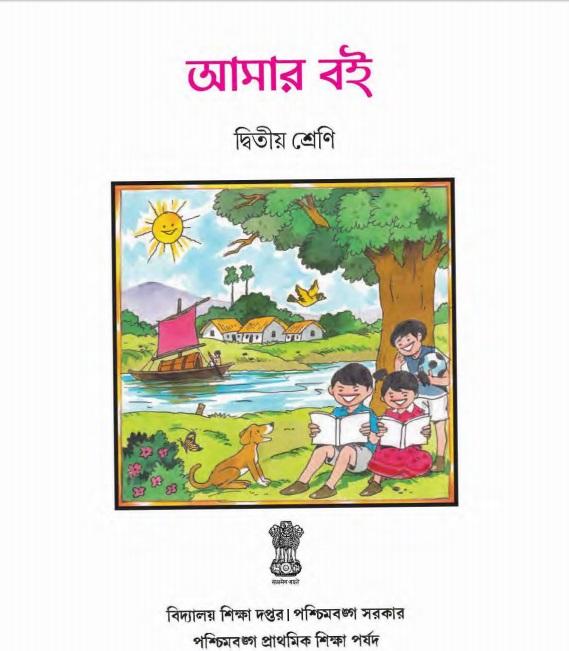 West Bengal Board E-TEXTBOOK (Bengali) Class-II | CBSE PORTAL : CBSE