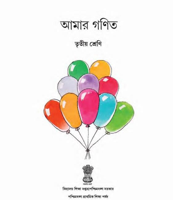 West Bengal Board E-TEXTBOOK (Bengali) Class-III | CBSE