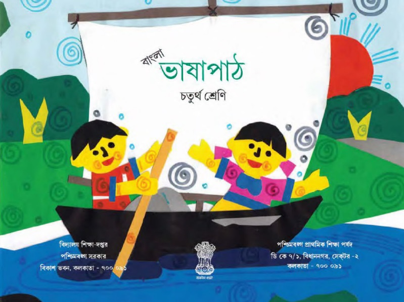 West Bengal Board E-TEXTBOOK (Bengali) Class-IV | CBSE
