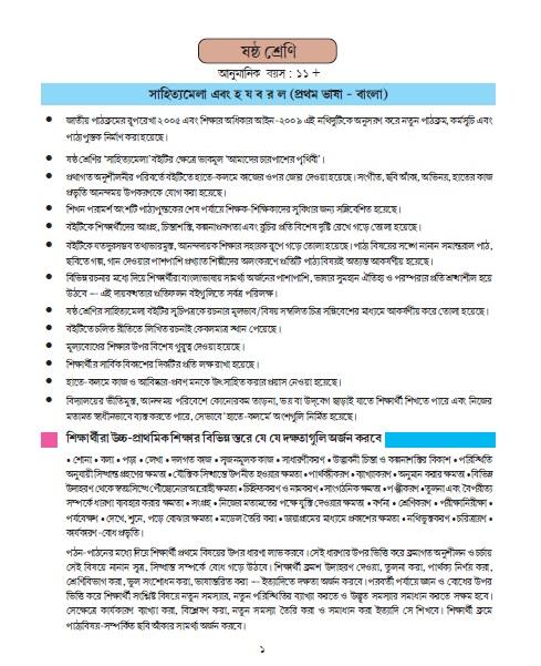 West Bengal Board Secondary Syllabus (Bengali) Class-VI